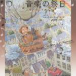 【LIVE】6/25音楽の祭日